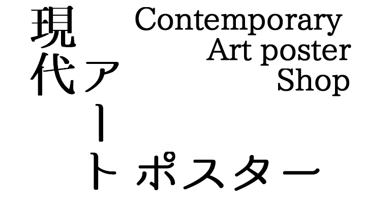 【インテリア】東京の人気現代アートポスターショップ(店舗)一覧まとめ【オンラインも】