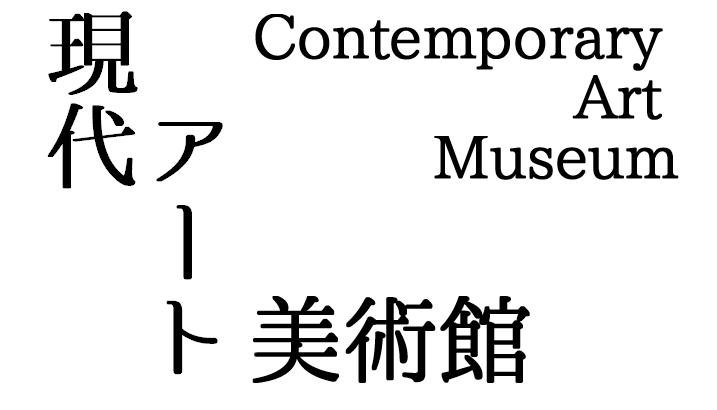 【現代アートとは何か】意味・定義を解説!世界のおすすめ美術館91館まとめ【無料も】