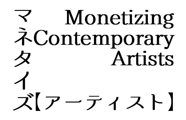 駆け出しアーティストのマネタイズ・収益化方法【現代アーティストになるには】