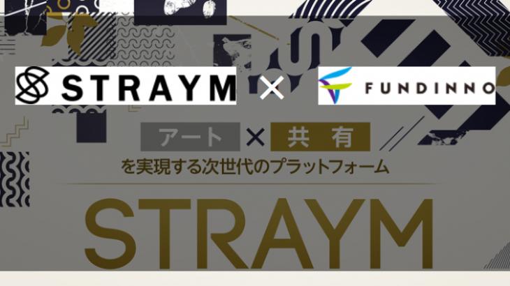 【現代アート企業へ投資】『STRAYM(ストレイム)』が『FUNDINNO(ファンディーノ)』で資金調達を行う